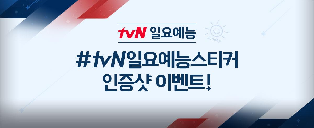 tvN 일요예능 론칭기념 스노우 한정판 스티커 출시!