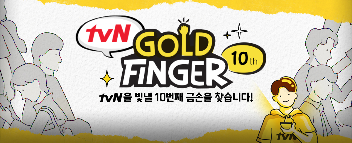 나만의 아이디어와 콘텐츠로 tvN 을 놀라게 하라!