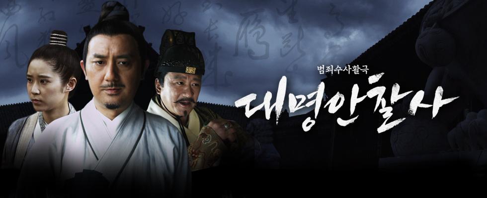 대명안찰사 | 9월 10일(월) 저녁 8시 첫방송 (2회 연속)