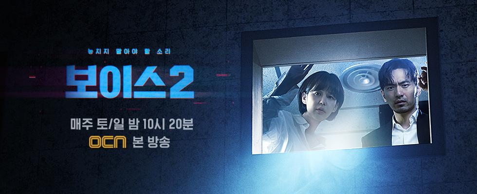 보이스2 | 매주 토/일 밤 10시 20분 본 방송