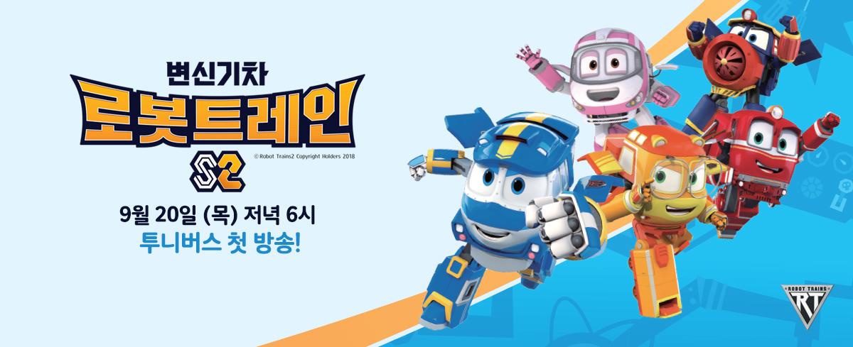 변신기차 로봇트레인S2