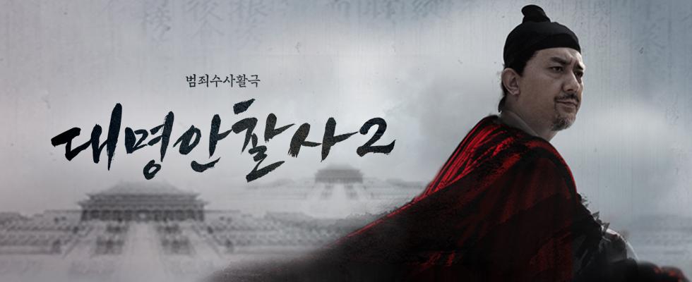 대명안찰사2 | 10월 3일(수) 밤 10시 첫방송