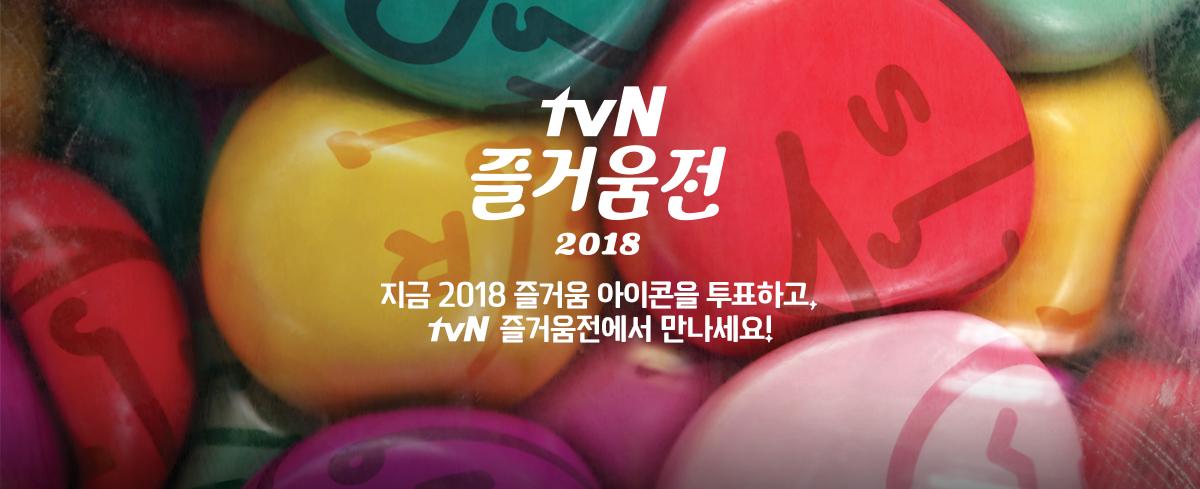 tvN 즐거움전(展) 2018
