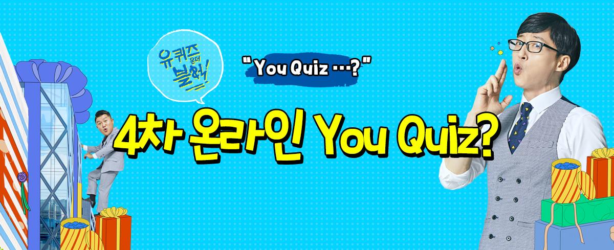 너는 풀어라, 나는 쏠테니! 4차 온라인 You Quiz?