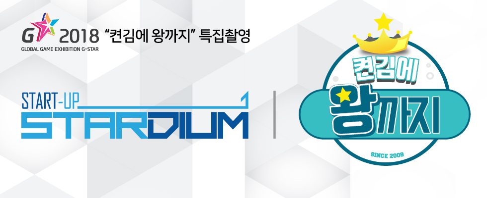 창업진흥원 STAR Stardium과 함께하는 특집방송