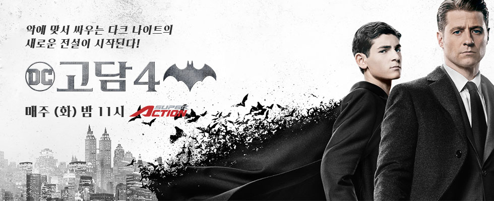 고담 4 | 10월 16일 (화) 밤 11시 TV최초