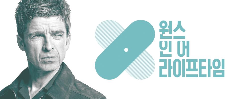 원스 인 어 라이프타임 | 12월 15일 (토) 밤 11시 첫 방송