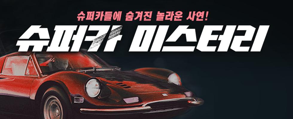 슈퍼카 미스터리 | 12월 29일 (토) 밤 11시 UXN 국내 최초 방송