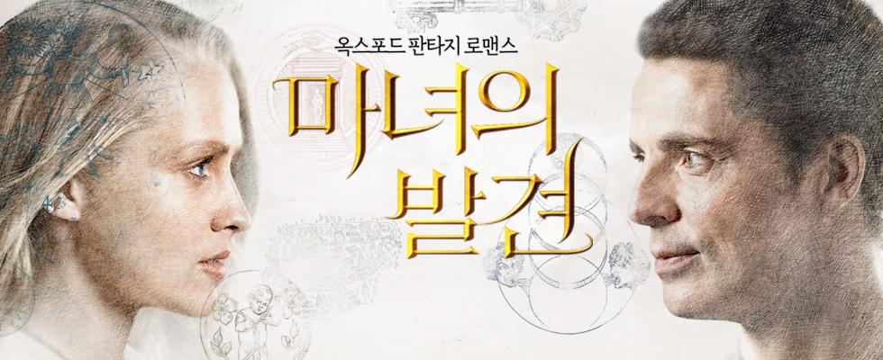 마녀의 발견 | 1월 9일 (수) 첫 방송, 매주 수요일 밤 12시 본 방송