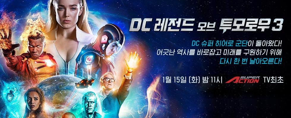 레전드 오브 투모로우 3 | 1월 15일 (화) 밤 11시 TV최초