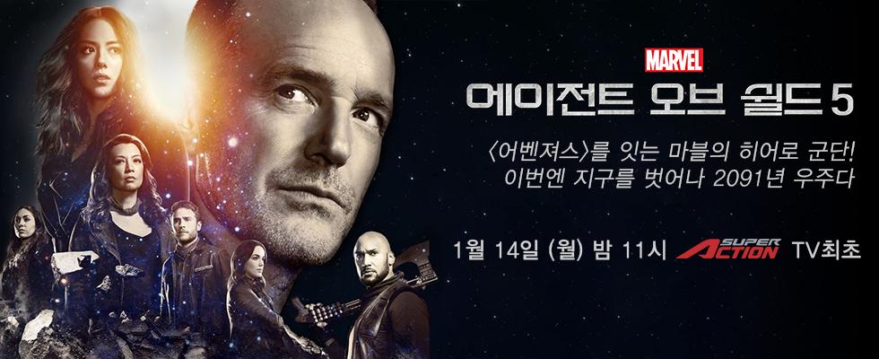 에이전트 오브 쉴드 5 | 1월 14일 (월) 밤 11시 TV최초
