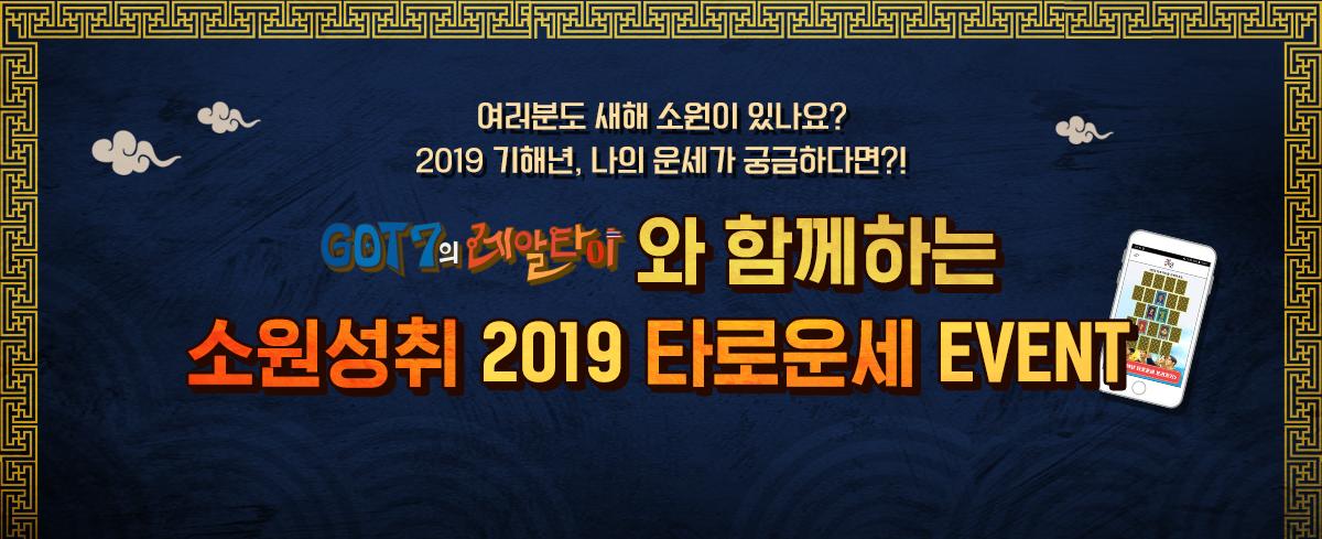 ☆GOT7과 함께 2019년 소원성취☆