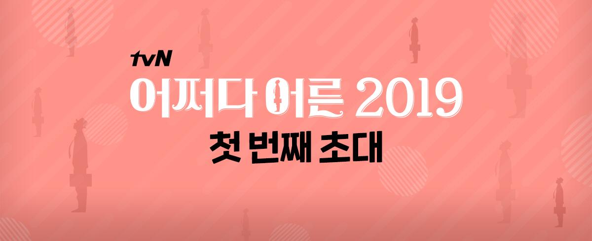 [어쩌다 어른 2019] 설민석 첫 번째 초대