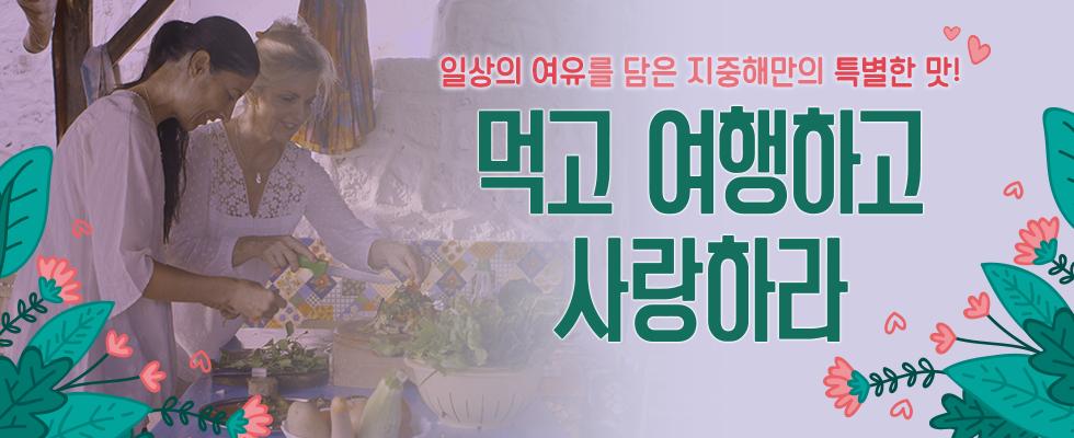 먹고 여행하고 사랑하라 | 2월 3일 UXN 국내 최초 방송