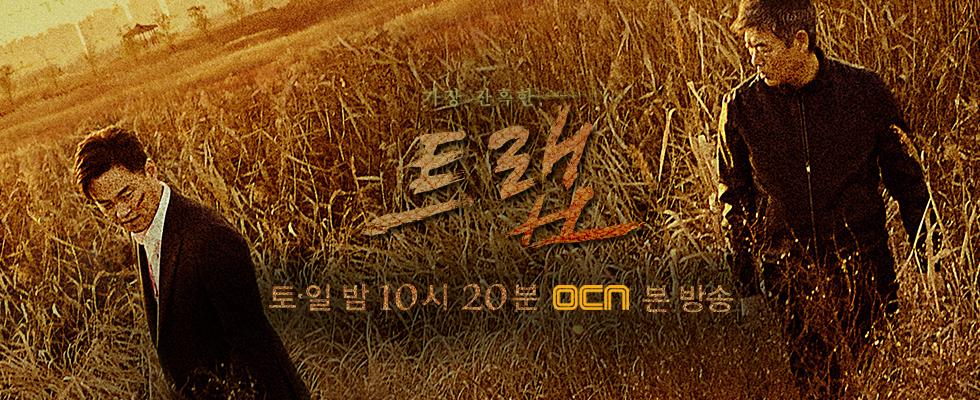 트랩 | 토.일 밤 10시 20분 본 방송