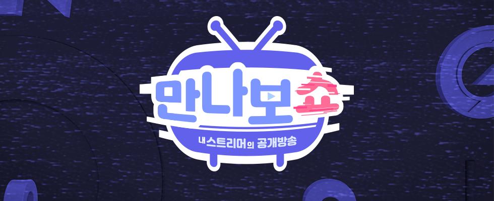 내 스트리머의 공개방송 <만나보쇼>