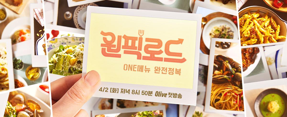먹방 장인 '먹덕후' 들이 한 가지 메뉴만 판다!!