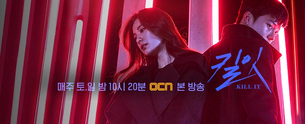 킬잇 | 매주 토/일 밤 10시 20분 본 방송