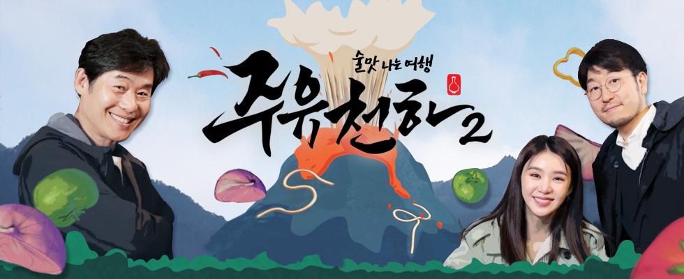 술맛 나는 여행 주유천하2 | 4월 24일(수) 밤 11시 첫방송