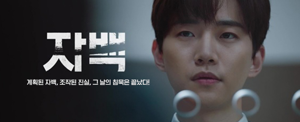자백 | 매주 (금) 밤 9시, (토) 오전 11시 방송