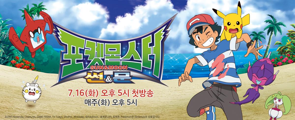 포켓몬스터썬&문시즌3