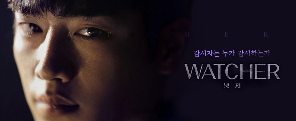 WATCHER 왓쳐 | 매주 월, 화 밤 11시 방송
