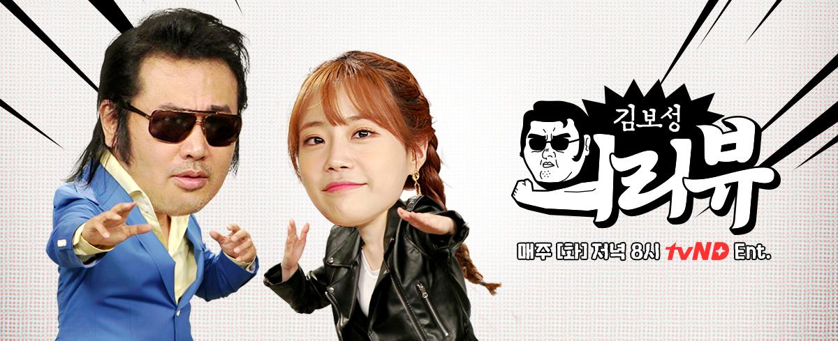 김보성X허영지의 티키타카 꿀케미