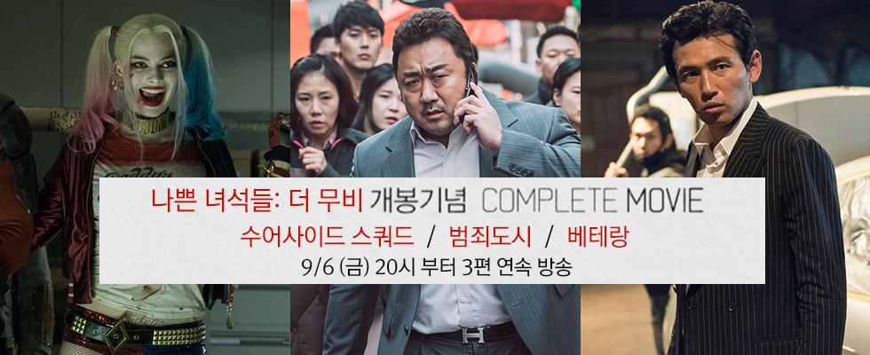컴플릿무비|9/6 (금) 저녁 8시부터 <나쁜 녀석들: 더 무비> 개봉 기념 컴플릿 무비