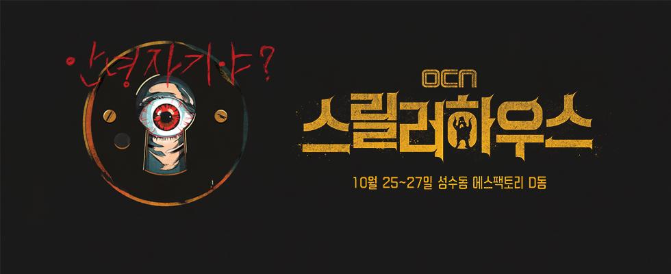 OCN 스릴러 하우스 | 10월 25일(금) ~ 27일(일), 성수동 에스팩토리 D동