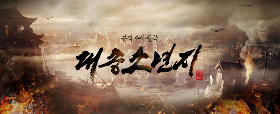 대송소년지 | 10월 21일(월) 저녁 8시 첫방송
