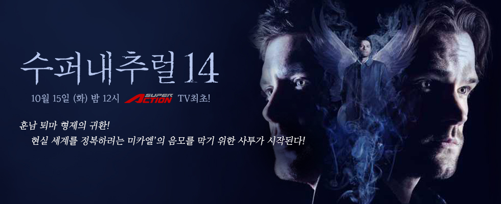 수퍼내추럴 14 | 10월 15일 (화) 밤 12시 TV최초