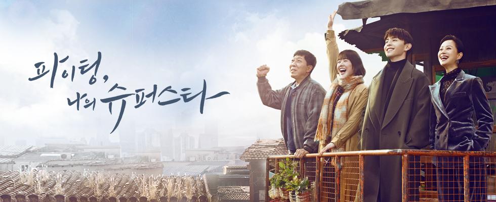 파이팅, 나의 슈퍼스타 | 11월 4일(월) 밤 11시 첫방송