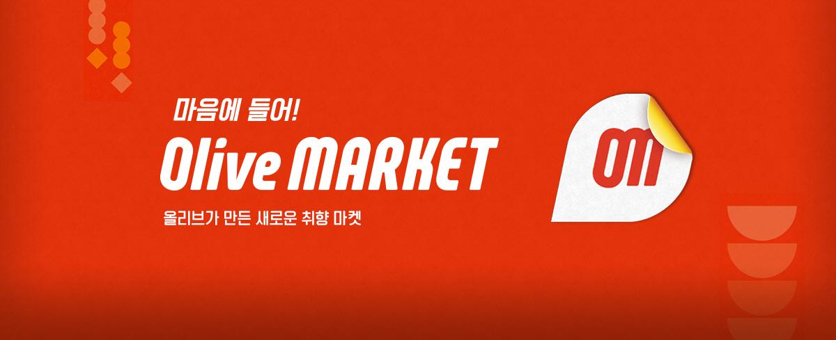 ☆한정판 아이템, 한시적 최저가, 브랜드 최초 런칭☆