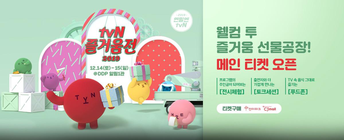 tvN 콘텐츠를 오감으로 즐기는 유일한 기회!