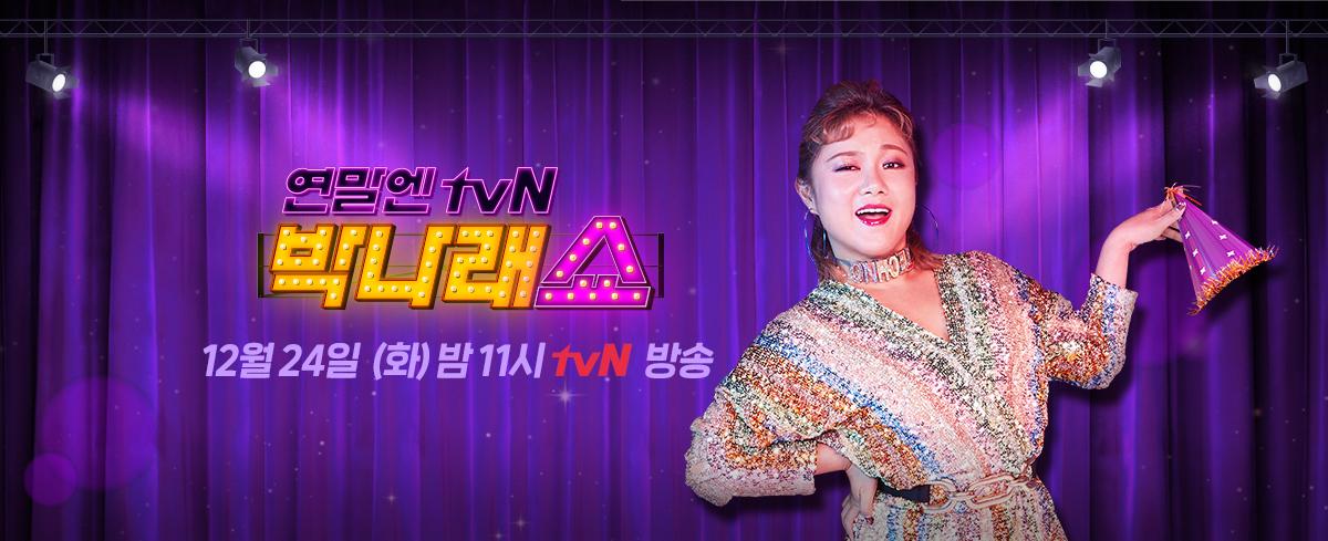 '웃음 타짜' 박나래가 준비한 비장의 한 발!