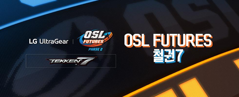 철권7 - LG 울트라기어 OSL FUTURES Phase 2