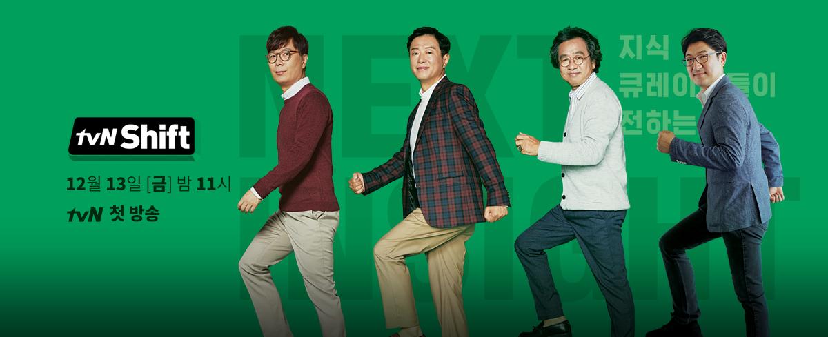 tvN 인사이트 특별기획 다큐