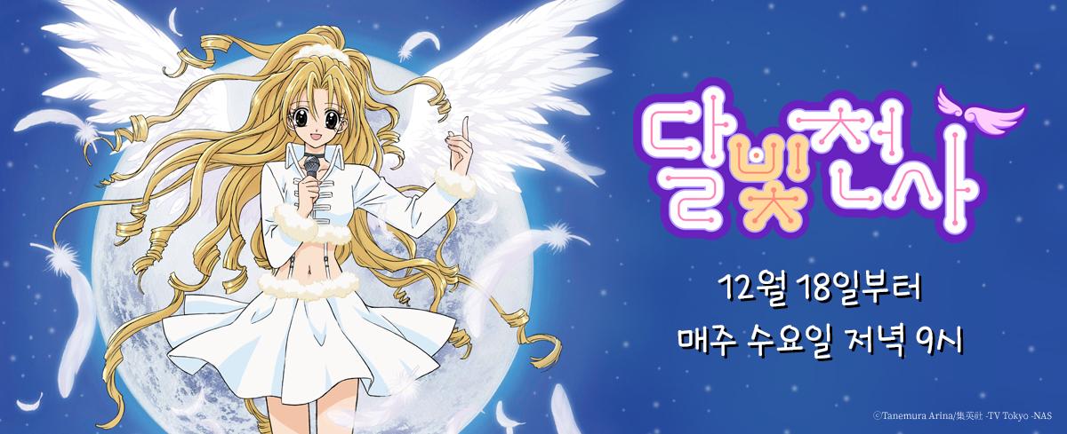 달빛 천사