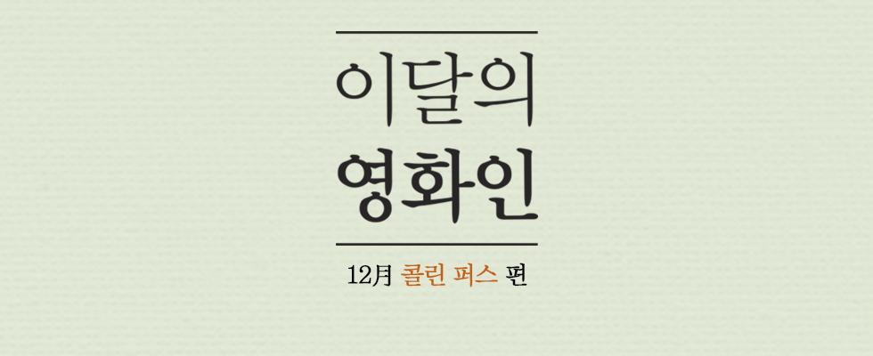 이달의 영화인┃매주 목요일 밤 10시 30분 방송