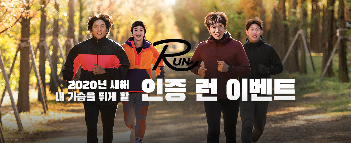 2020년 1월, 여러분도 tvN [RUN]과