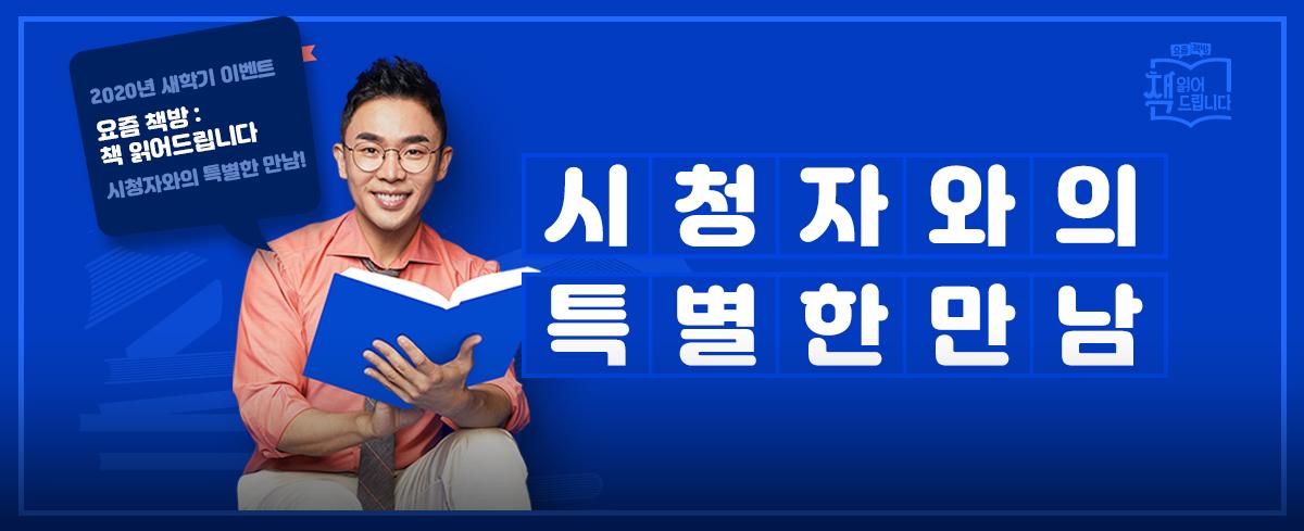 2020년 새학기 이벤트 '시청자와의 특별한 만남!'