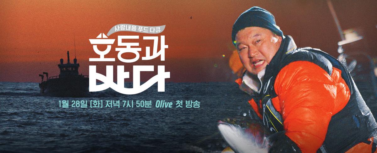 입에서 입으로 전해지는 바다마을 음식 이야기!