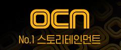 No.1 스토리테인먼트, OCN