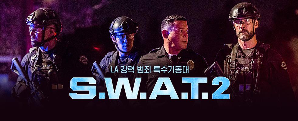 S.W.A.T.2 | 4/6 (월) 밤 11시 첫방송