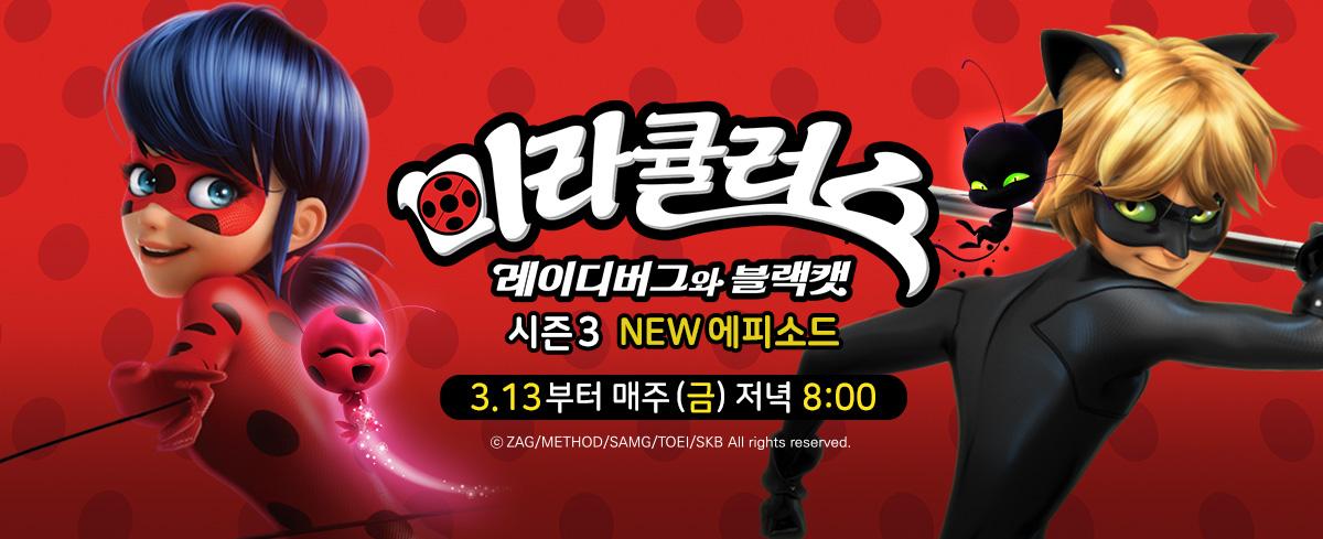 레이디버그시즌3 NEW에피소드