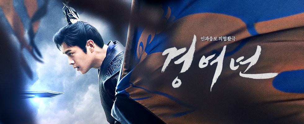 경여년 | 매주 월-금 밤 10시 본방송