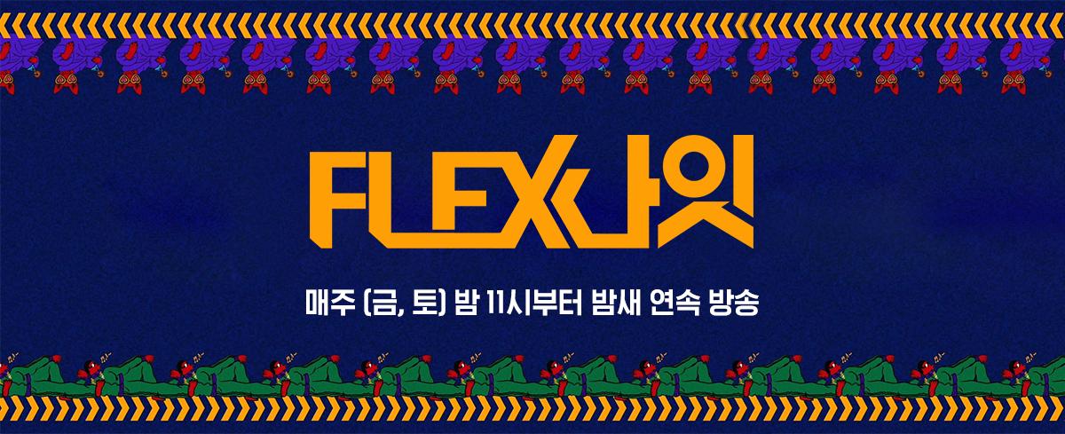 매주 금/토 밤 11시부터 연속 방송