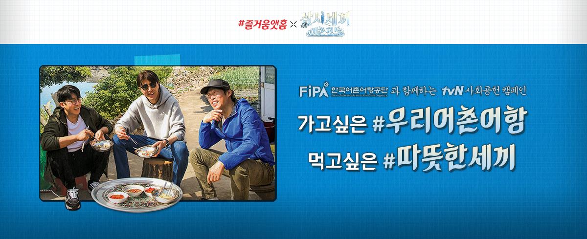 한국어촌어항공단과 함께하는 tvN 사회공헌캠페인!