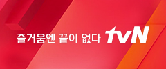 tvN tvN10 - 10th Anniversary