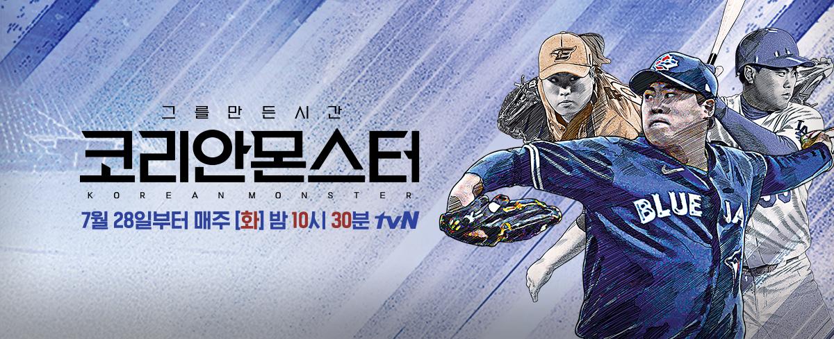 야구 선수 류현진의 모습부터 인간 류현진의 모습까지!